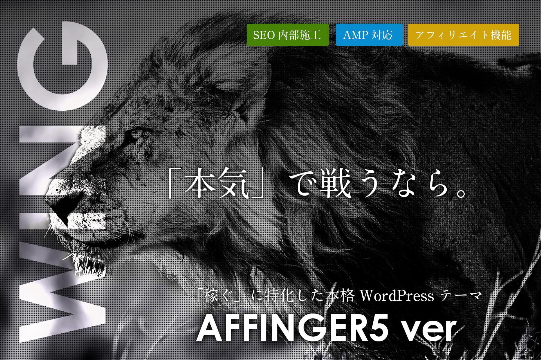 WordPressテーマ「WING(AFFINGER5)」-販売ページ