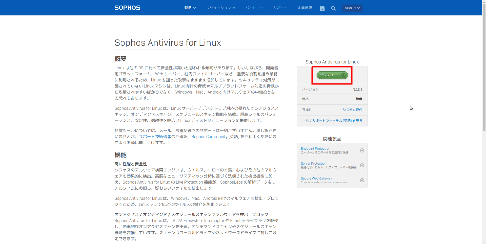 [Linuxウィルス対策]Sophos Antivirus for Linux のインストール方法