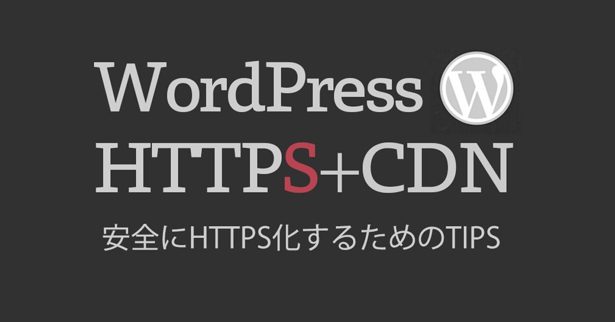 CDNでWordPressを安全にHTTPS化する方法 | REDBOX Labo