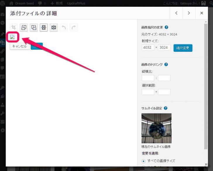 【備忘録】WordPressの画像編集で画像が表示出来なくなった場合の対応方法